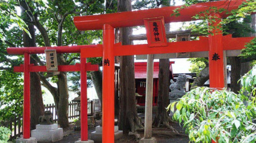 緑風荘|座敷わらしと亀麿神社③