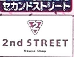 セカンドストリート