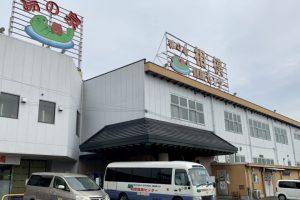 湯乃泉 相模健康センター