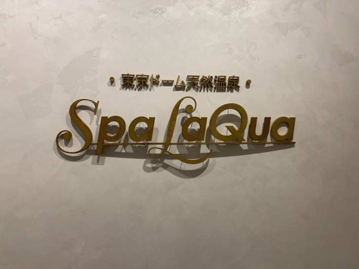 東京ドーム天然温泉 Spa LaQua
