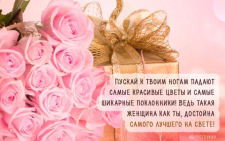 Картинки поздравления с пожеланиями девушке ко дню рождения