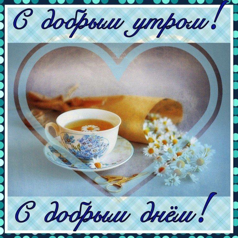 м добрым утром пожелания приятного дня чекати