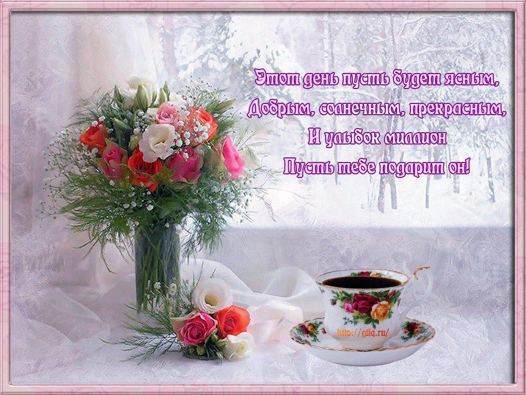 Очень красивые открытки с пожеланием удачного утра