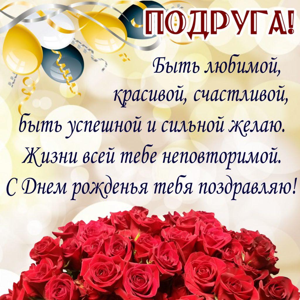 Поздравления с днем рождения для старшей подруги