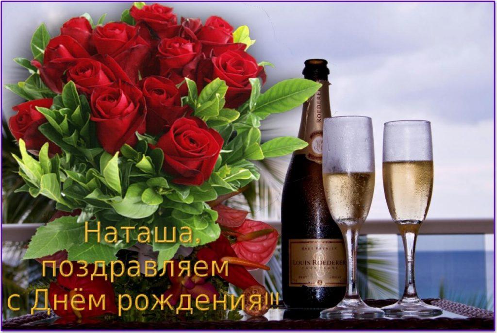 Фото открыток с днем рождения наташа