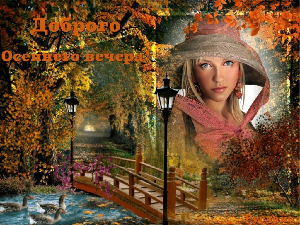Добрый осенний вечер - картинки красивые с надписями, пожеланиями и гиф анимацией