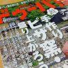 窯、作ってみたいなぁ#読書中#ドゥーパ#窯#ピザ窯