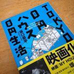 今さらですが読書中#tokyo#0円#ハウス#0円生活⇒読破⇒必読