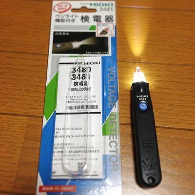 買い直した検電器、届きました。#検電器#hioki#3481#開封の儀