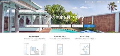 Airbnbじゃない海外大手民泊サイトもあるんですね~
