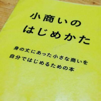 #読書中#小商い