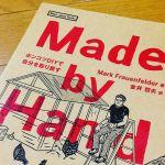 よし!読むぞ︎ #本#madebyhand#ポンコツ#DIY