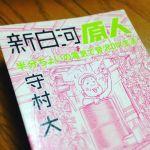 新白河原人、1冊目はあっという間に読破して、今こっちも半分くらいまで読み進めてます。#新白河原人#半分ちょいの#電気で#贅沢#DIY生活#守村大#読書中