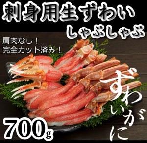刺身用ズワイガニがもらえる大阪府泉佐野市