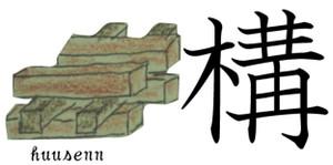 小學校5年生で習う漢字②(経~職): 風船あられの漢字ブログ