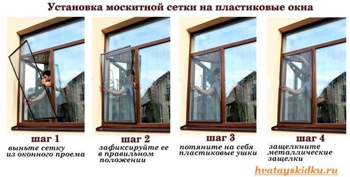 Как-установить-москитную-сетку-3