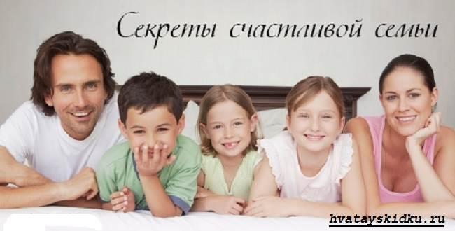 Счастливая-семья-Как-создать-счастливую-семью-3
