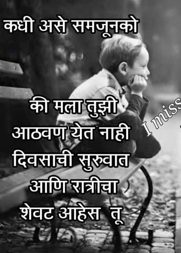 Imágenes De Best Love Quotes For Wife In Marathi