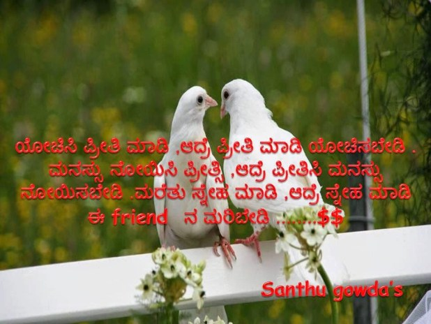 Beautiful Love Quotes With Images In Kannada Daily Health