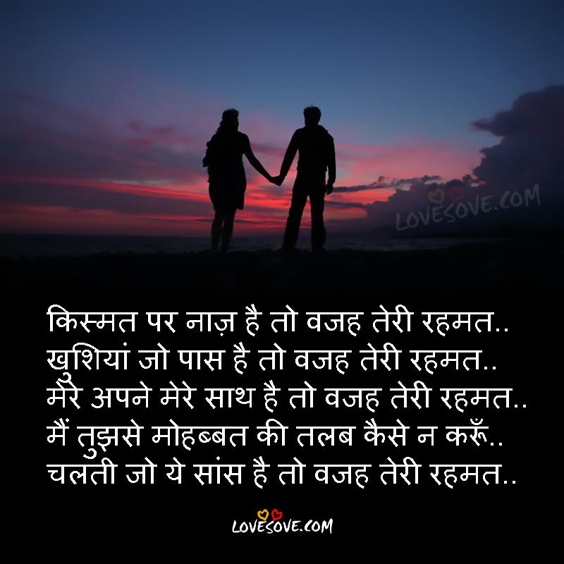 love shayari hindi full
