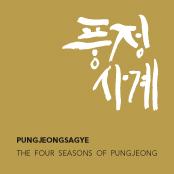 Fengqing four seasons
