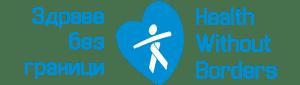 Здраве без граници