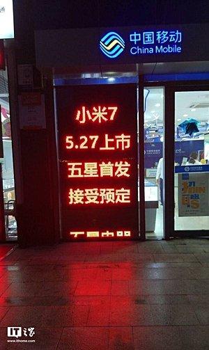 Xiaomi Mi 7 ön sipariş