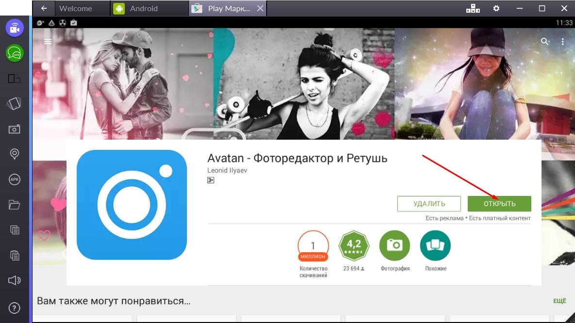 Мобильная версия Аватан Плюс: описание