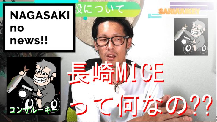【長崎改革PRJ】長崎のMICE施設(出島メッセ長崎)について考える