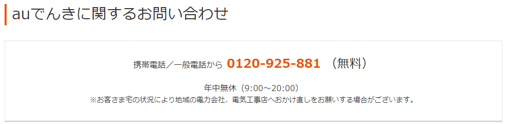 auでんき解約問い合わせ先電話番号