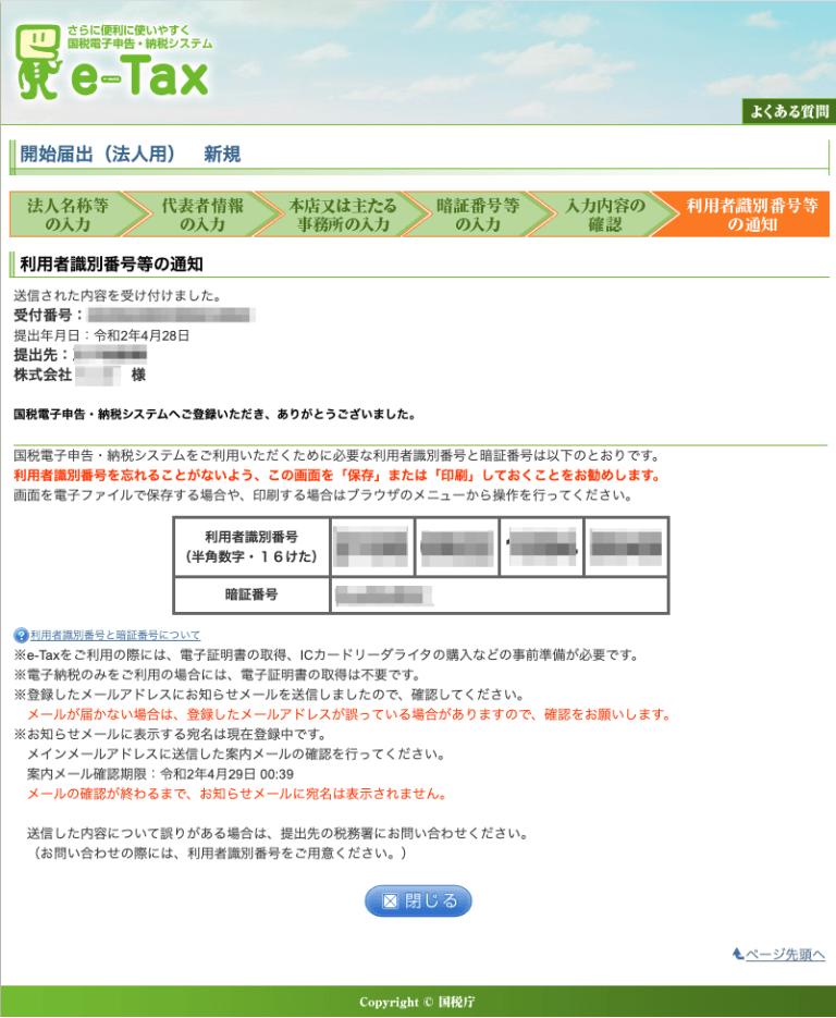 利用者識別番号等の通知