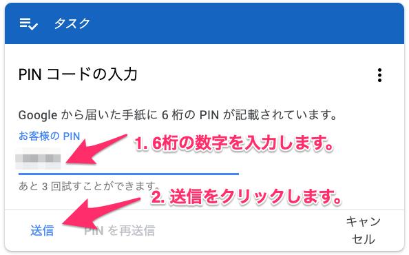 PINコードの入力画面が開くので、入力します。