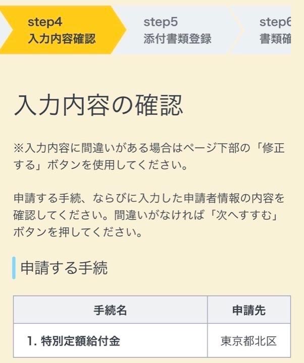 Safari:step4入力内容確認