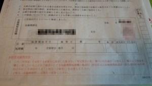 申込書類には銀行の捺印が必要!
