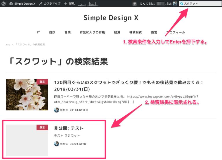 WordPressにログインした状態で非公開記事は表示される