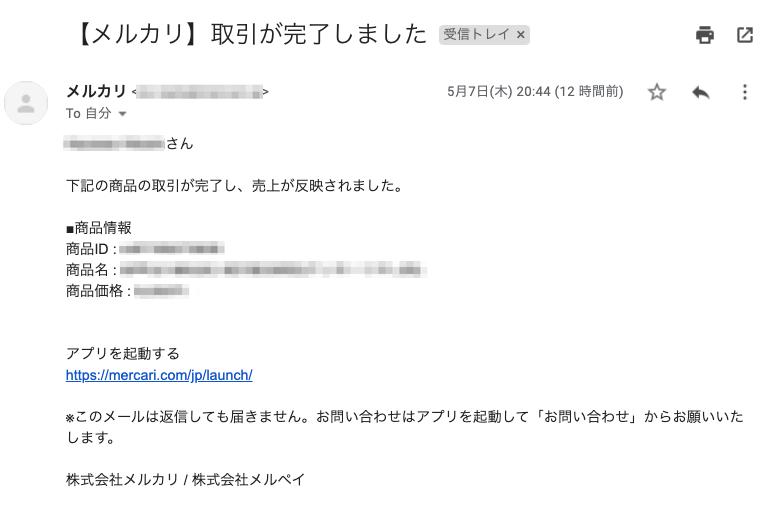 取引完了メール