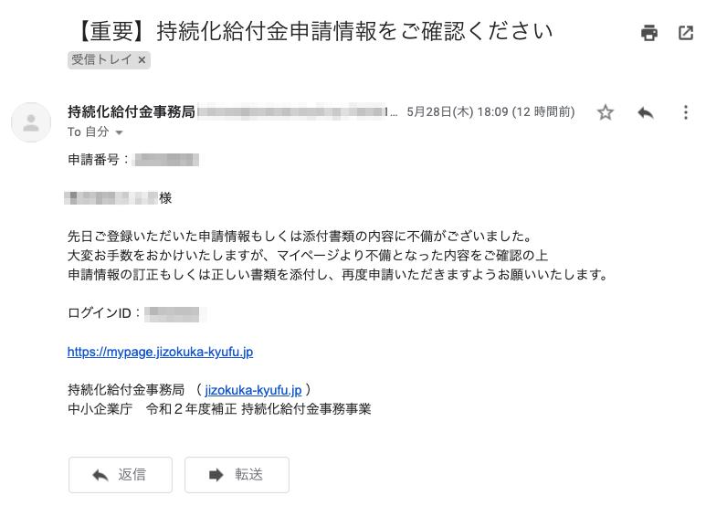 申請内容不備メール