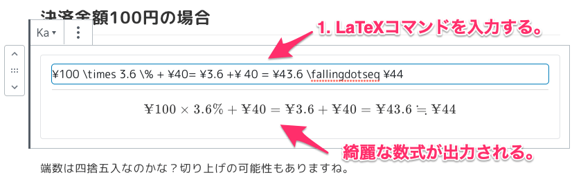 KaTeX使用例