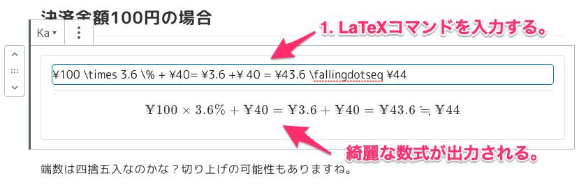 KaTeXブロックにLaTeXの数式を入力する