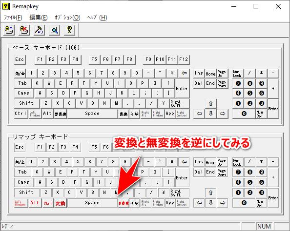 親指シフトの変換キーを左シフトに変更したい