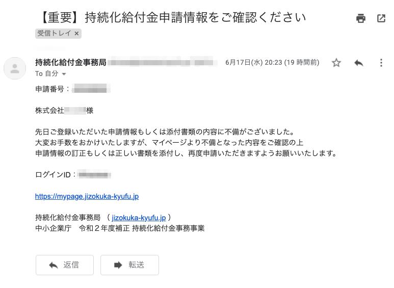 申請不備メール