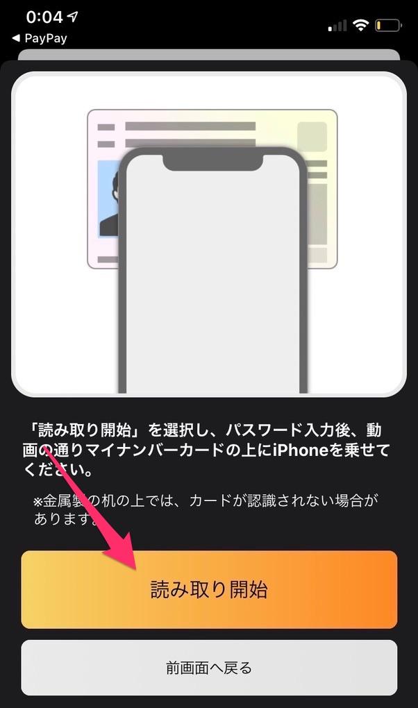 スマートフォンにマイナンバーカードを当て、読み取り開始をタップします。