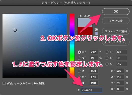 カラーピッカーで#に塗りつぶす色を設定し、OKボタンをクリックします。