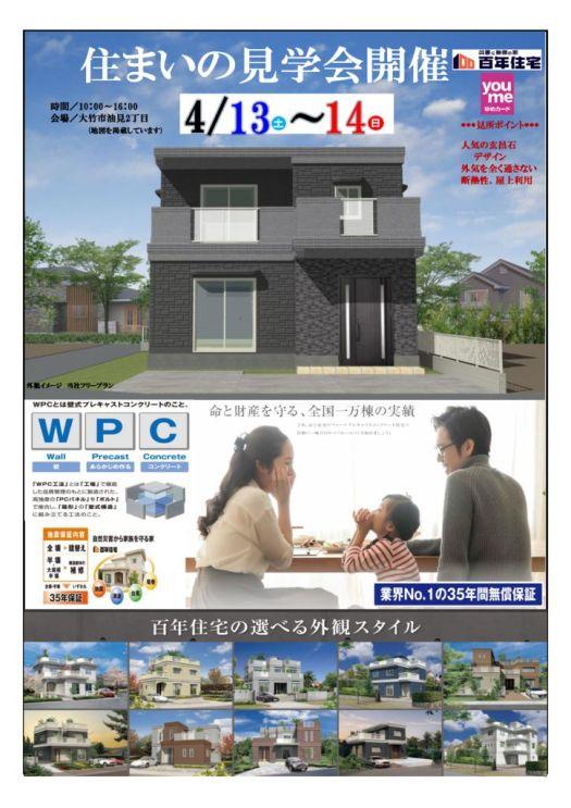 山下邸構造見学会2019.4.13.14_001のサムネイル