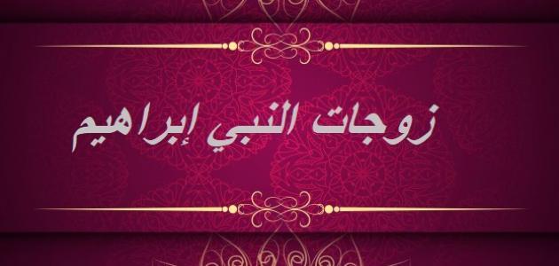 اسماء زوجات النبي ابراهيم حياتك
