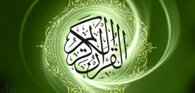 كم عدد آيات القرآن الكريم وحروفه وعدد أحزابه حياتك