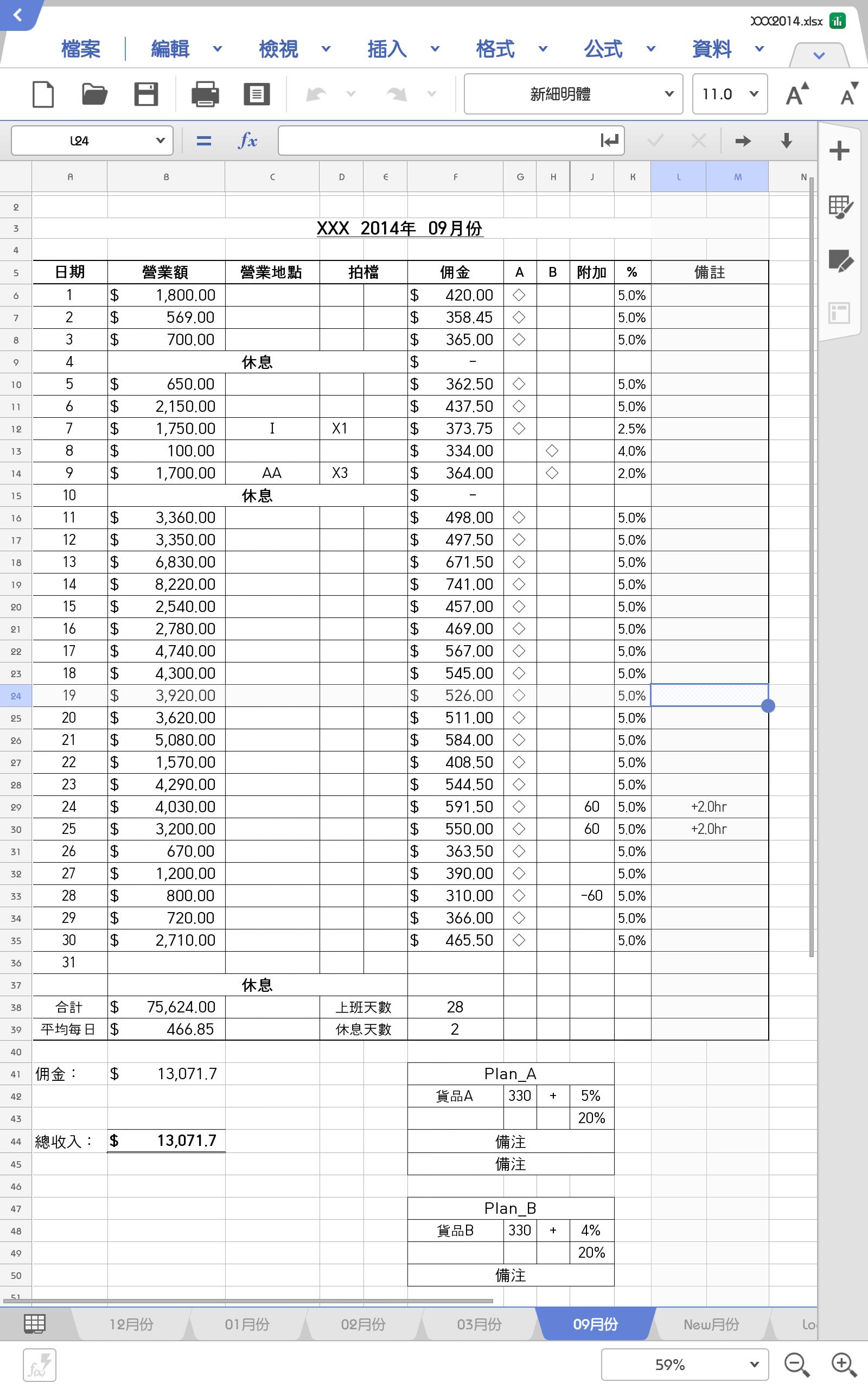 傭金計算表_a | 漫金遊