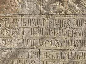 Surp Hovhannes kilisesi dışı Ermenice duvar yazısı kucuk