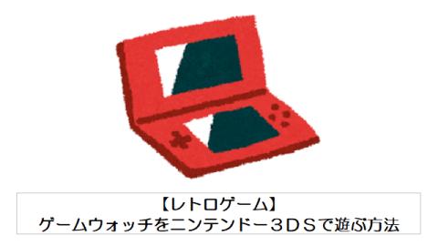 【レトロゲーム】任天堂のゲーム&ウォッチをニンテンドー3DSやニンテンドーDSで遊ぶ方法