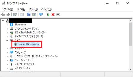 「ezcap U3 capture」が追加される